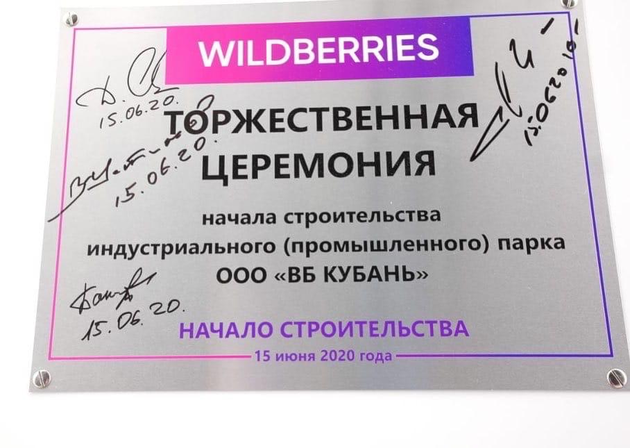 В Краснодарском крае дан старт строительству логистическо-промышленного комплекса Wildberries